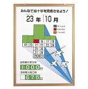 【送料無料♪】無災害記録表 (セット) みんなで緑十字を完成させよう ハトイラスト(安全用品・標識/安全標識)