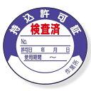 持込許可証 検査済 (50Φ) ステッカー 10枚1シート (安全用品・標識/安全標識/電気・電圧関係標識)