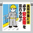 ワンタッチ取付標識 (イラストタイプ) 内容:高所作業には… (安全用品・標識/建設現場用)