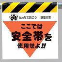墜落災害防止標識 安全帯を使用せよ (安全用品・標識/ワンタッチ取付標識/建設現場用)