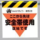 墜落災害防止標識 安全帯使用区域です (安全用品・標識/ワンタッチ取付標識/建設現場用)