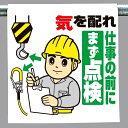 ワンタッチ取付標識 気を配れ仕事の前に.. (安全用品・標識/建設現場用)