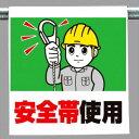 ワンタッチ取付標識 (イラストタイプ) 内容:安全帯使用 (安全用品・標識/建設現場用)