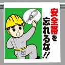 ワンタッチ取付標識 (イラストタイプ) 内容:安全帯を忘れるな (安全用品・標識/建設現場用)