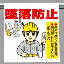 ワンタッチ取付標識 (イラストタイプ) 内容:墜落防止 (安全用品・標識/建設現場用)