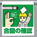 ワンタッチ取付標識 合図の確認 (安全用品・標識/建設現場用)