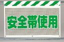 風抜けメッシュ標識 安全帯使用 (安全用品・標識/ワンタッチ取付標識/建設現場用)