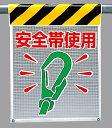 メッシュ標識 安全帯使用 (安全用品・標識/ワンタッチ取付標識/建設現場用)