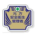安全管理関係胸章 表示内容:元方安全衛生管理者 (安全用品・標識/身に付ける安全用品/胸章・リボン・ネームプレート)