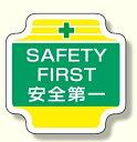 ��ȴ����ط����� SAFETY (�������ʡ�ɸ��/�Ȥ��դ����������/���ϡ���ܥ͡���ץ졼��)