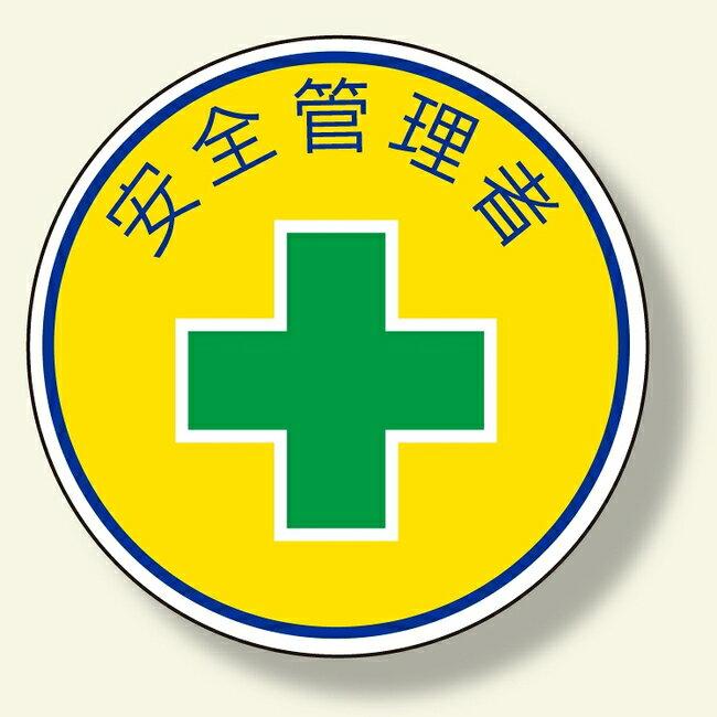 安全管理関係ステッカー 安全管理者 (安全用品・標識/身に付ける安全用品/ヘルメット用ステッカー・用品)