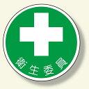 安全管理関係ステッカー 衛生委員 (安全用品・標識/身に付ける安全用品/ヘルメット用ステッカー・用品)