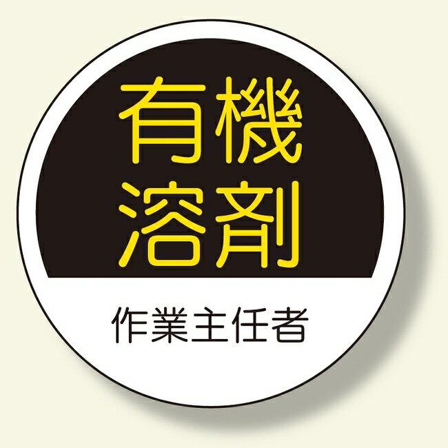 作業主任者ステッカー 有機溶剤 (安全用品・標識/身に付ける安全用品/ヘルメット用ステッカー・用品)