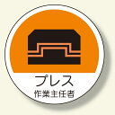 作業主任者ステッカー プレス (安全用品・標識/身に付ける安全用品/ヘルメット用ステッカー・用品)