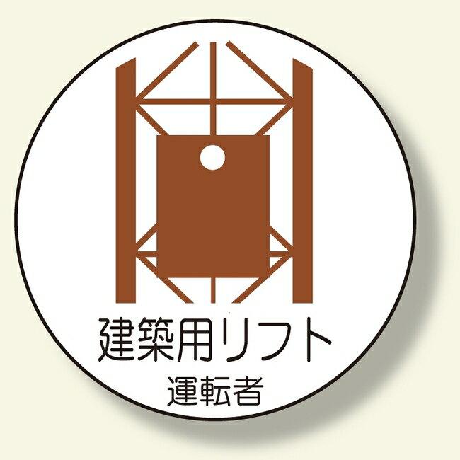 作業管理関係ステッカー建築用リフト運転 (安全用品・標識/身に付ける安全用品/ヘルメット用ステッカー・用品)
