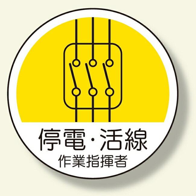 作業管理関係ステッカー 停電・活線 (安全用品・標識/身に付ける安全用品/ヘルメット用ステッカー・用品)