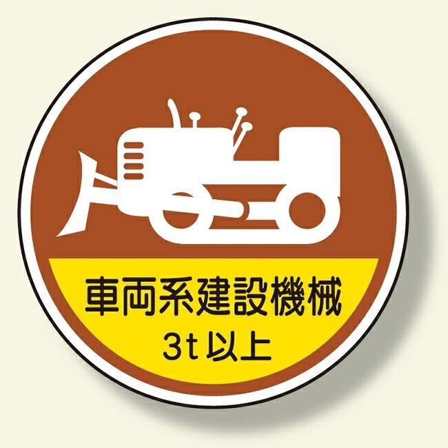作業管理ステッカー車両系建設機械3t以 (安全用品・標識/身に付ける安全用品/ヘルメット用ステッカー・用品)