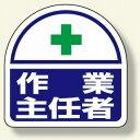 ヘルメット用ステッカー 2枚1シート 表示内容:作業主任者 (安全用品・標識/身に付ける安全用品/ヘルメット用ステッカー・用品)