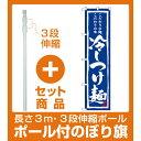 樂天商城 - 【セット商品】3m・3段伸縮のぼりポール(竿)付 スマートのぼり旗 冷しつけ麺 (22032)