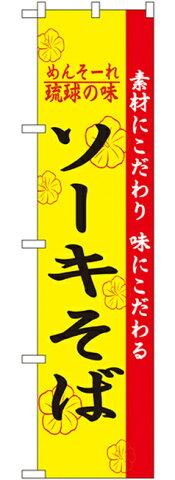 【送料無料♪】スマートのぼり旗 ソーキそば のぼり ラーメン(らーめん_拉麺)屋/中華料理店/のご当地ラーメンのPRにのぼり旗 (沖縄そば) のぼり ネコポス便