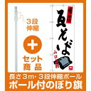 【セット商品】3m・3段伸縮のぼりポール(竿)付 のぼり旗 瓦そば 山口名物 (SNB-3391)(そば・うどん)