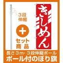 【セット商品】3m・3段伸縮のぼりポール(竿)付 のぼり旗 きしめん (H-623)