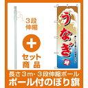 【セット商品】3m・3段伸縮のぼりポール(竿)付 のぼり旗 ...