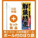 【セット商品】3m・3段伸縮のぼりポール(竿)付 (新)のぼり旗 鮮魚特売(黄地) (SNB-4279)