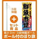 【セット商品】3m・3段伸縮のぼりポール(竿)付 (新)のぼり旗 鮮魚市場(黄地) (SNB-4280)