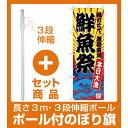 【セット商品】3m・3段伸縮のぼりポール(竿)付 (新)のぼり旗 鮮魚祭(黄地) (SNB-4283)