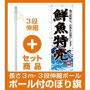 【セット商品】3m・3段伸縮のぼりポール(竿)付 (新)のぼり旗 鮮魚特売(白地) (SNB-4285)