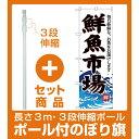 【セット商品】3m・3段伸縮のぼりポール(竿)付 (新)のぼり旗 鮮魚市場(白地) (SNB-4286)