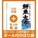 【セット商品】3m・3段伸縮のぼりポール(竿)付 (新)のぼり旗 鮮魚大市(白地) (SNB-4287)