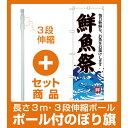 【セット商品】3m・3段伸縮のぼりポール(竿)付 (新)のぼり旗 鮮魚祭(白地) (SNB-4289)