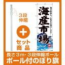 【セット商品】3m・3段伸縮のぼりポール(竿)付 (新)のぼり旗 海産市場(白地) (SNB-4290)