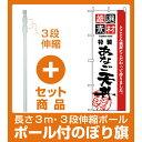 【セット商品】3m・3段伸縮のぼりポール(竿)付 のぼり旗 (2427) 厳選素材あなご天丼