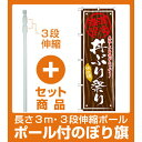【セット商品】3m・3段伸縮のぼりポール(竿)付 丼物のぼり旗 内容:丼ぶり祭り (SNB-877)