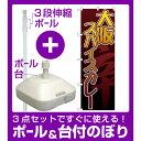 【3点セット】のぼりポール(竿)と立て台(16L)付ですぐに使えるのぼり旗 大阪スパイスカレー 茶色地 バックに大きく
