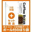 【セット商品】3m・3段伸縮のぼりポール(竿)付 のぼり旗 Coffee Break (SNB-3075) (ランチ・定食・お食事処/コーヒー)