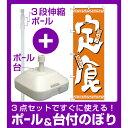 樂天商城 - 【3点セット】のぼりポール(竿)と立て台(16L)付ですぐに使えるのぼり旗 定食 オレンジ(H-508)