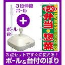 【3点セット】のぼりポール(竿)と立て台(16L)付ですぐに使えるのぼり旗 (354) 手づくり 弁当・惣菜 LUNCH SIDEDISHES