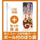 【セット商品】3m・3段伸縮のぼりポール(竿)付 のぼり旗 クリスマスケーキ ご予約承ります ホールケーキイラスト (SNB-2885)
