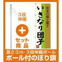 【セット商品】3m・3段伸縮のぼりポール(竿)付 のぼり旗 いきなり団子 熊本の郷土菓子 (SNB-3286)