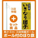 【セット商品】3m・3段伸縮のぼりポール(竿)付 (新)のぼり旗 いきなり団子 (SNB-4048)