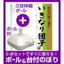 【3点セット】のぼりポール(竿)と立て台(16L)付ですぐに使えるのぼり旗 いきなり団子 熊本の郷土菓子 (SNB-3286)