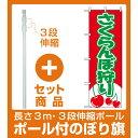 【セット商品】3m・3段伸縮のぼりポール(竿)付 のぼり旗 (2230) さくらんぼ狩り