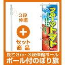 【セット商品】3m・3段伸縮のぼりポール(竿)付 のぼり旗 (2790) フルーツトマト 甘みと酸味が絶妙 フルーティな味わい 写真使用