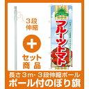 【セット商品】3m・3段伸縮のぼりポール(竿)付 のぼり旗 (7950) フルーツトマト 果実のような高糖度 サラダはもちろんお料理にも