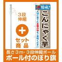 【セット商品】3m・3段伸縮のぼりポール(竿)付 のぼり旗 特産!こんにゃく芋 (21510)