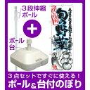 【3点セット】のぼりポール(竿)と立て台(16L)付ですぐに使えるのぼり旗 旬の野菜 青 イラスト (SNB-2391)
